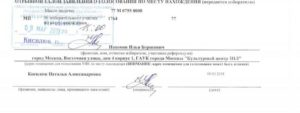 С какой стороны ставится дата и подпись в заявлении
