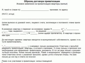 Где подать на приватизацию в петрозаводске