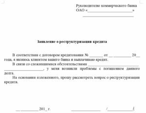 Исковое заявление в суд по реструктуризации долга кредиту
