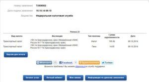 Проверить налоги на машину по фамилии владельца онлайн
