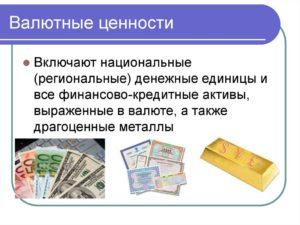 К валютным ценностям относят