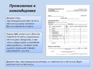 Какими документами можно подтвердить наем жилого помещения в командировке
