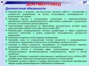 Должностная инструкция документоведа кафедры вуза