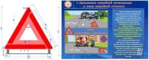 Сколько аварийных знаков выставлять при дтп