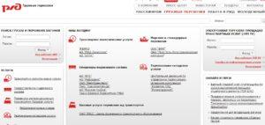 Ржд официальный сайт горячая линия жалобы