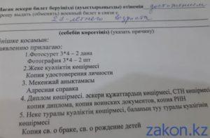 Список документов для получения военного билета