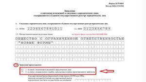 Срок подачи заявления о внесении изменений в устав