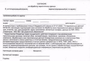 Согласие на обработку персональных данных для росреестра образец