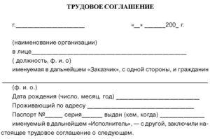 Договор найма работника без официального трудоустройства