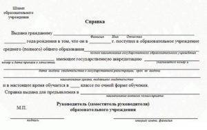 Справка о доходах в военкомат при постановке на учет