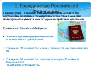 Гражданство русское или российское