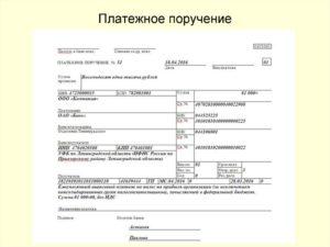 Платежное поручение и реестр на перечисление на карту сбербанка