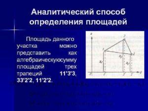 Способы и точность определения площадей земельных участков