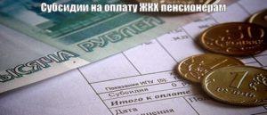 Какие дотации положены одиноким пенсионерам в г москве