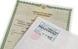 Где получить свидетельство о гражданстве на ребенка