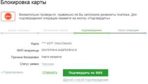 Сбербанк заблокировал социальную карту