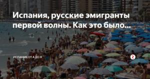 Испания жизнь русских эмигрантов