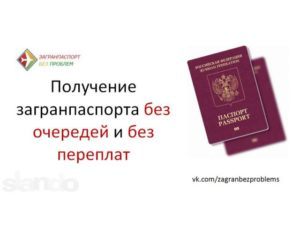 Где получают загранпаспорт в казани