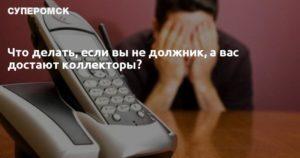 Достают коллекторы по телефону что делать