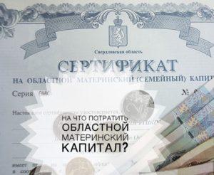 Региональный капитал свердловская область