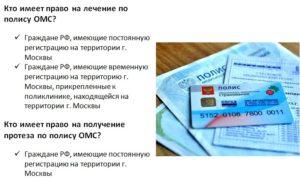 Полис омс для граждан киргизии