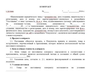 Договор поставки имущества между физическими лицами образец