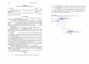 Решение суда о признании договора заключенным