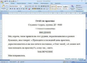 Как писать отчет по практике студенту образец