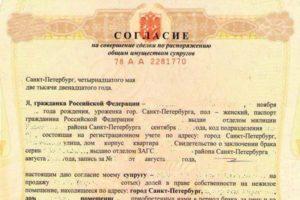 Какие документы нужны для оформления нотариального согласия супруга