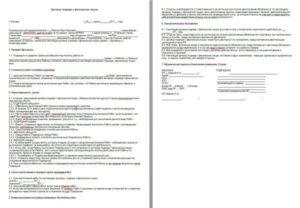 Договор для ип на подряд по отделке