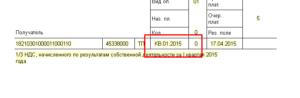 Платежное поручение поле 107 налоговый период по требованию