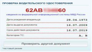 Проверить водительское удостоверение на ограничение приставов