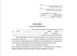 Ходатайство о выдаче копии решения суда арбитраж