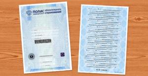 Как восстановить страховой полис омс в санкт петербурге