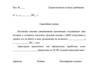Гарантийное письмо о приеме на работу удо