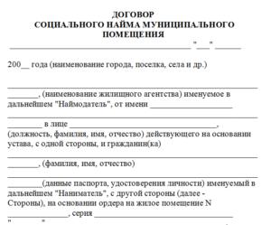 Документы для оформления договора социального найма на квартиру