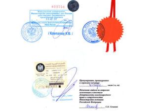 Где закреплены положения о консульской легализации