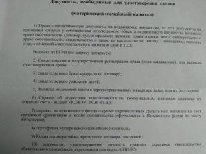Документы для выделения доли в квартире с материнским капиталом
