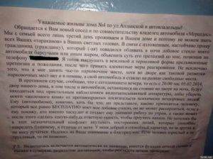 Как писать заявление в полицию на психически больную соседку