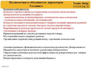 Должностная инструкция коммерческий директор строительной организации