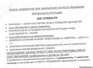 Какие документы нужны для временной регистрации гражданина рф в спб форум