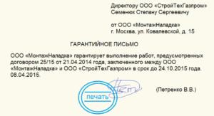 Гарантийное письмо о выполнении работ по договору образец
