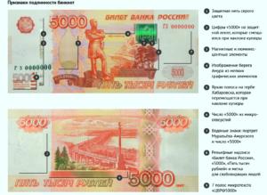 Как отличить настоящую банкноту в 5000 руб от поддельной