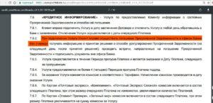 Почта банк 2 дня просрочен платеж