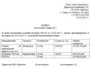 Письмо заявка на приобретение товара