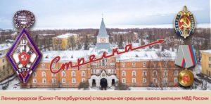 Санкт петербургская специальная средняя школа милиции мвд россии