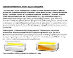 Сколько может храниться сыр в холодильнике после вскрытия