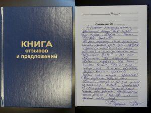 Инструкция по заполнению книги отзывов и предложений текст