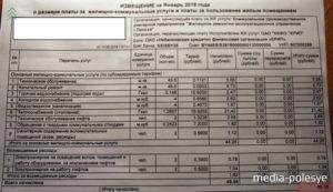 Сколько стоит жировка в детском саду 2020 москва