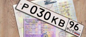 Сколько стоит поставить машину на учет в коммерческом мрэо спб 2020